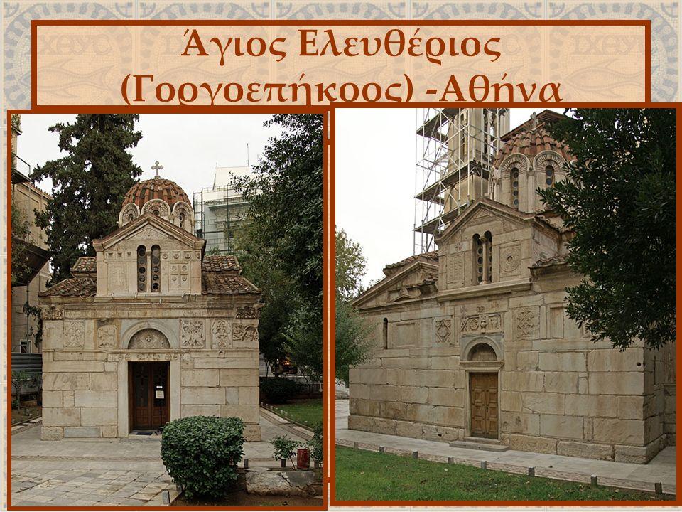 Άγιος Ελευθέριος (Γοργοεπήκοος) -Αθήνα
