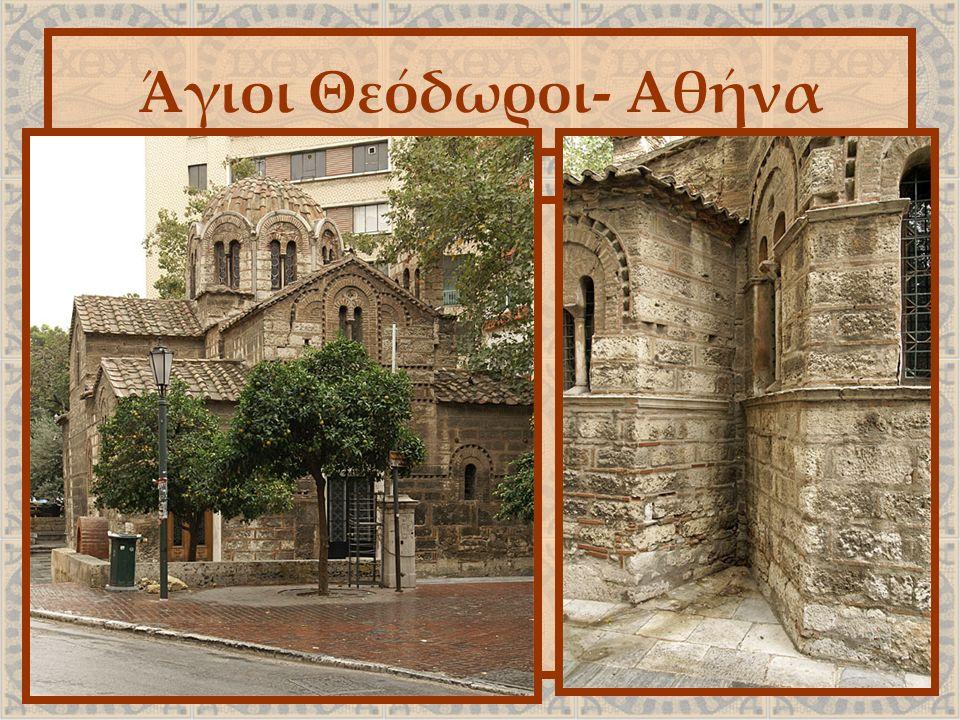 Άγιοι Θεόδωροι- Αθήνα