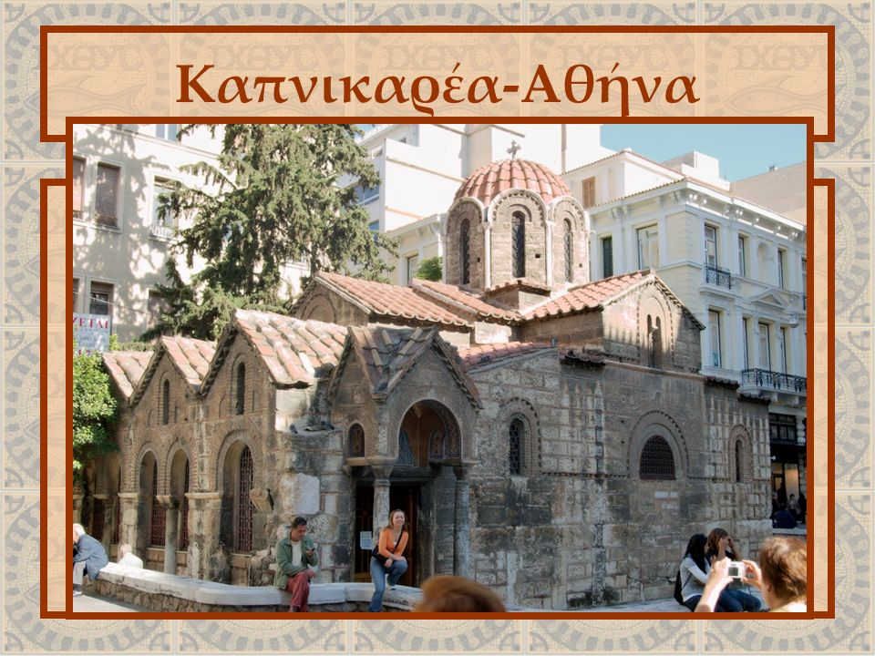 Καπνικαρέα-Αθήνα