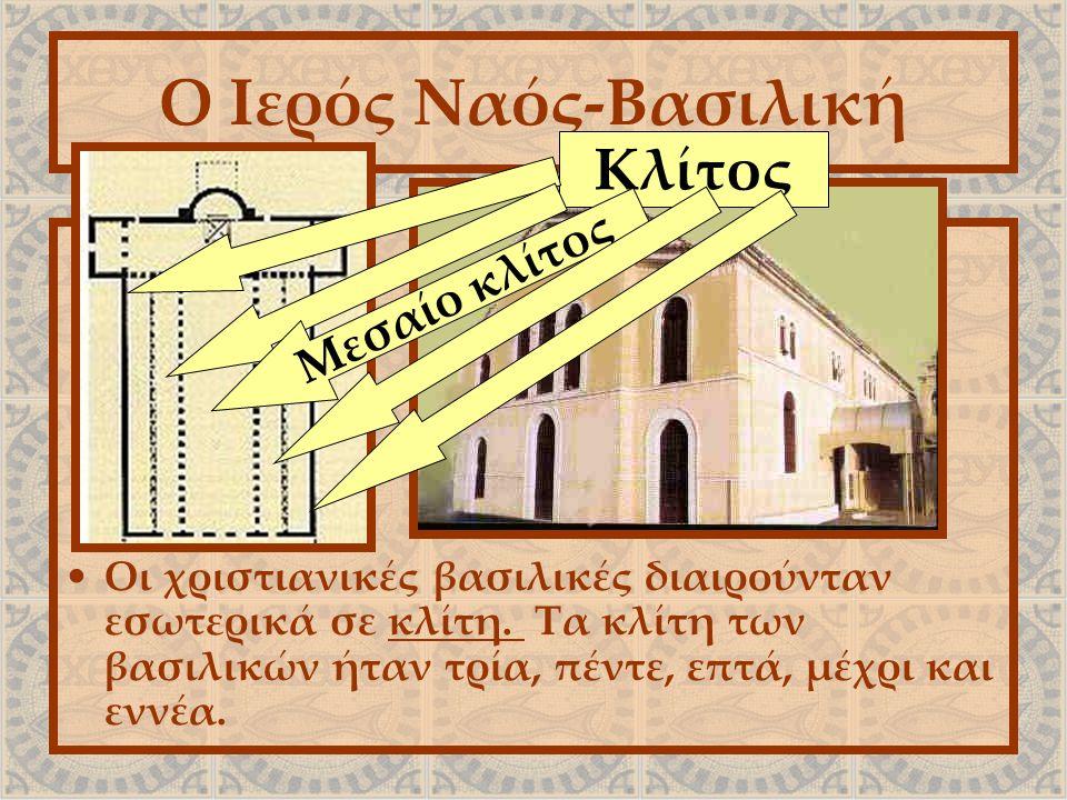 Ο Ιερός Ναός-Βασιλική Κλίτος Μεσαίο κλίτος
