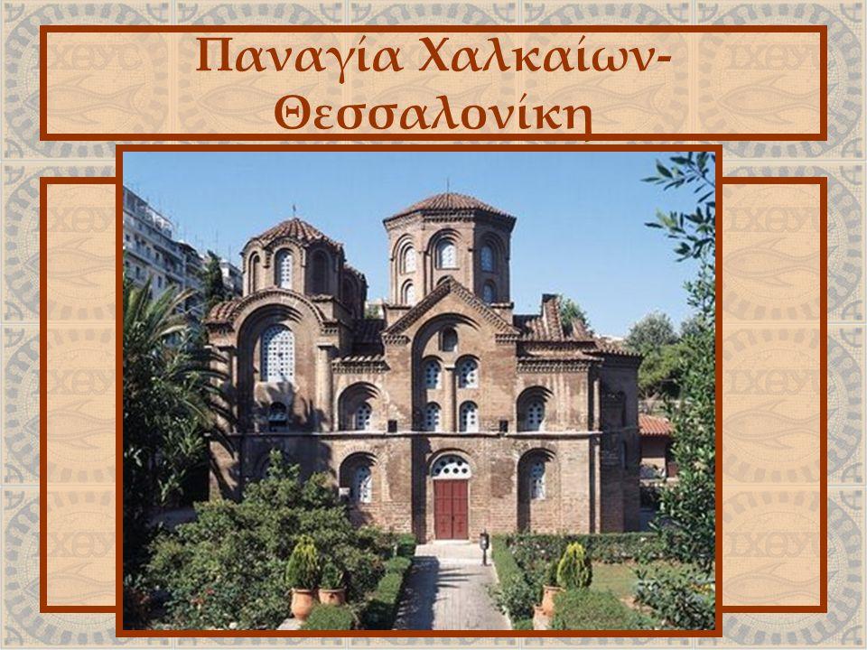 Παναγία Χαλκαίων-Θεσσαλονίκη