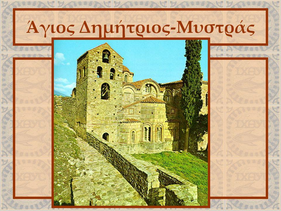 Άγιος Δημήτριος-Μυστράς