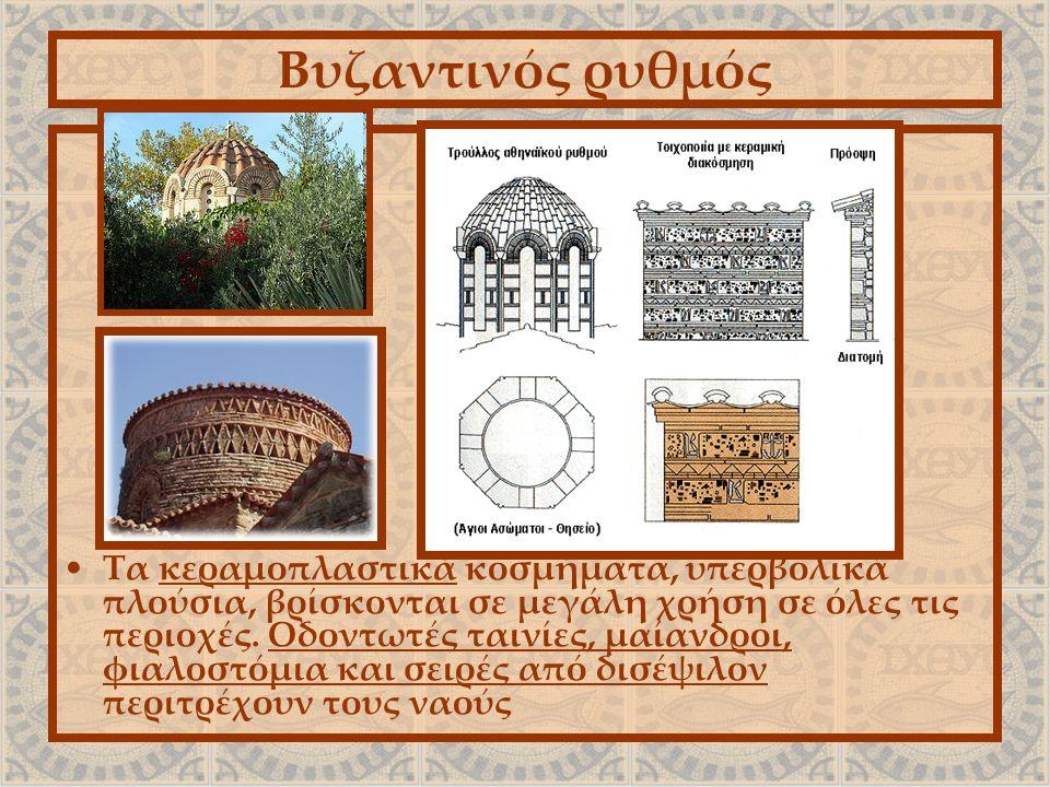 Βυζαντινός ρυθμός