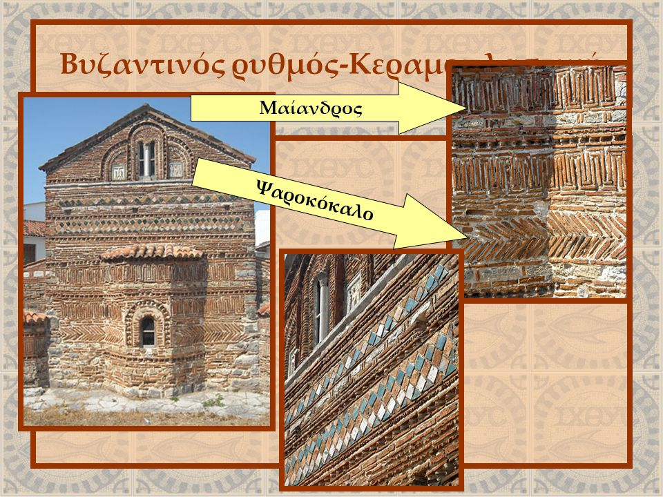 Βυζαντινός ρυθμός-Κεραμοπλαστική