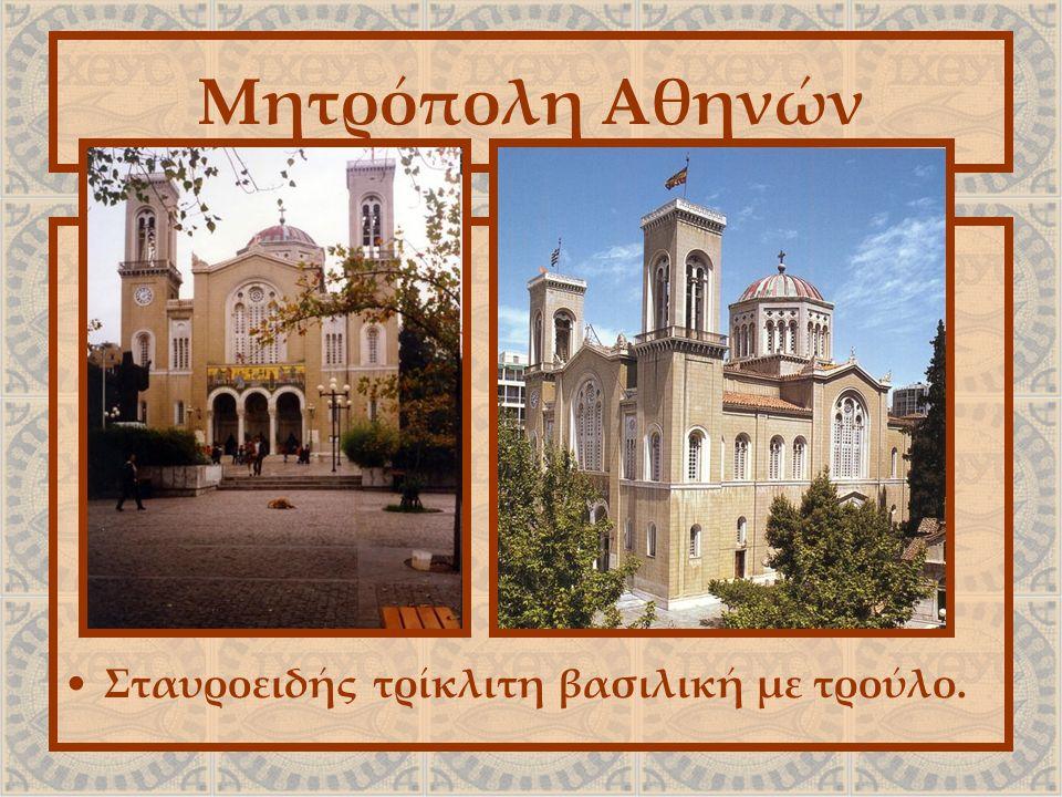 Μητρόπολη Αθηνών Σταυροειδής τρίκλιτη βασιλική με τρούλο.