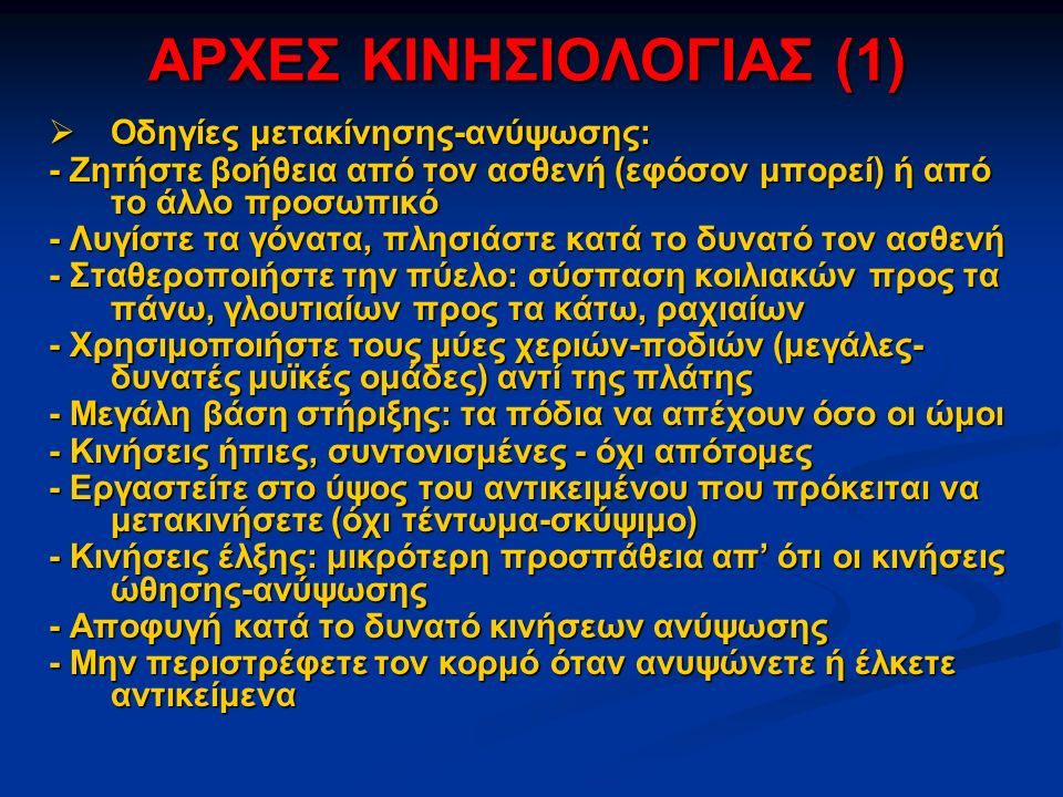 ΑΡΧΕΣ ΚΙΝΗΣΙΟΛΟΓΙΑΣ (1)