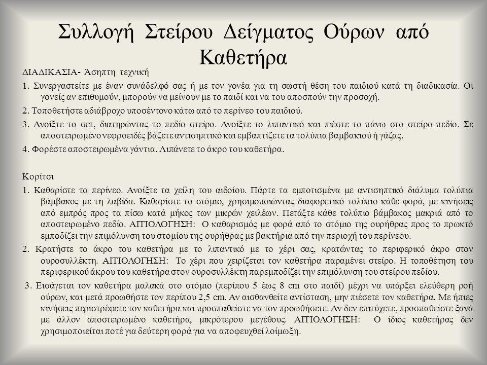 Συλλογή Στείρου Δείγματος Ούρων από Καθετήρα
