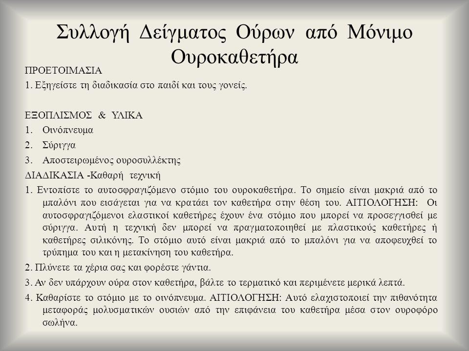 Συλλογή Δείγματος Ούρων από Μόνιμο Ουροκαθετήρα
