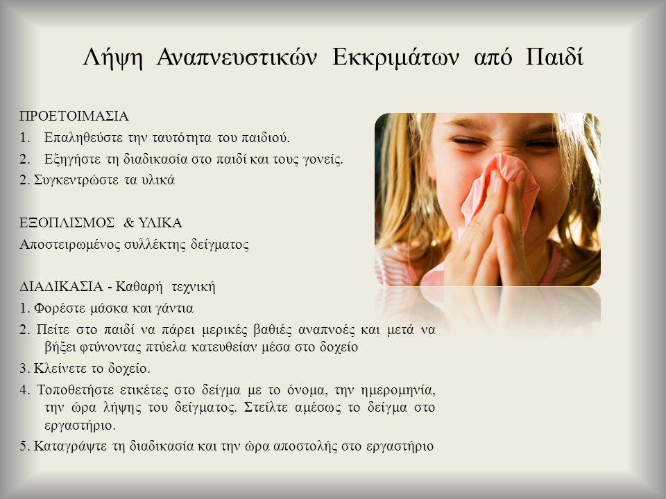Λήψη Αναπνευστικών Εκκριμάτων από Παιδί