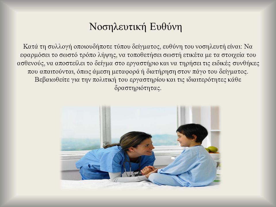 Νοσηλευτική Ευθύνη