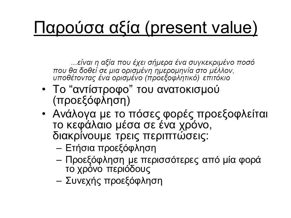 Παρούσα αξία (present value)