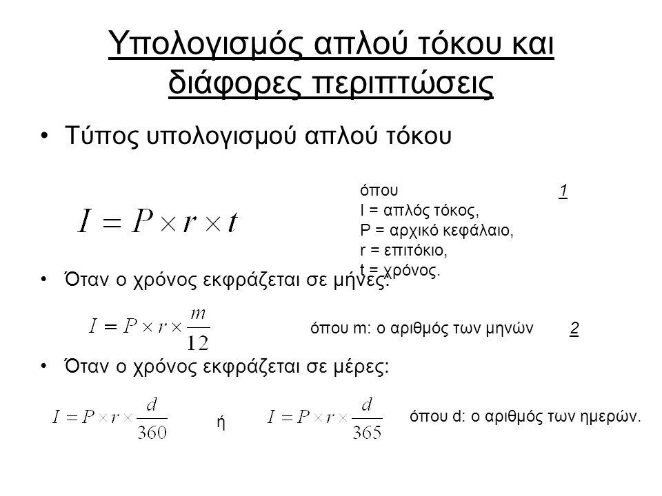 Υπολογισμός απλού τόκου και διάφορες περιπτώσεις