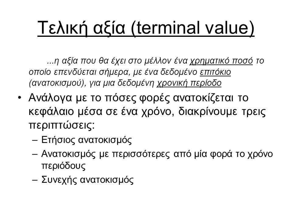 Τελική αξία (terminal value)