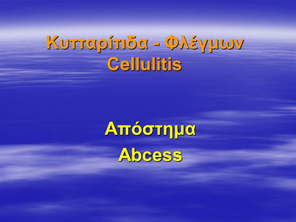 Κυτταρίτιδα - Φλέγμων Cellulitis