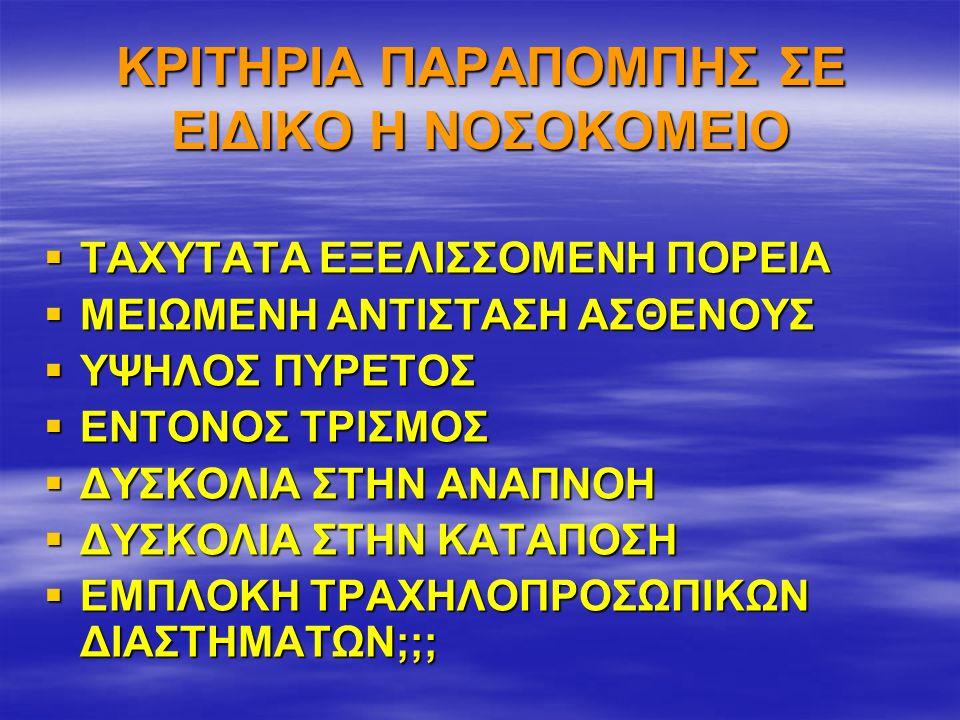 ΚΡΙΤΗΡΙΑ ΠΑΡΑΠΟΜΠΗΣ ΣΕ ΕΙΔΙΚΟ Η ΝΟΣΟΚΟΜΕΙΟ