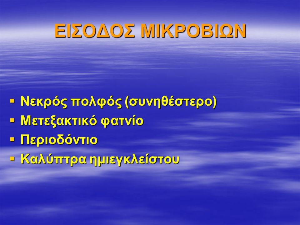 ΕΙΣΟΔΟΣ ΜΙΚΡΟΒΙΩΝ Νεκρός πολφός (συνηθέστερο) Μετεξακτικό φατνίο