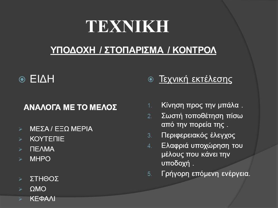 ΥΠΟΔΟΧΗ / ΣΤΟΠΑΡΙΣΜΑ / ΚΟΝΤΡΟΛ