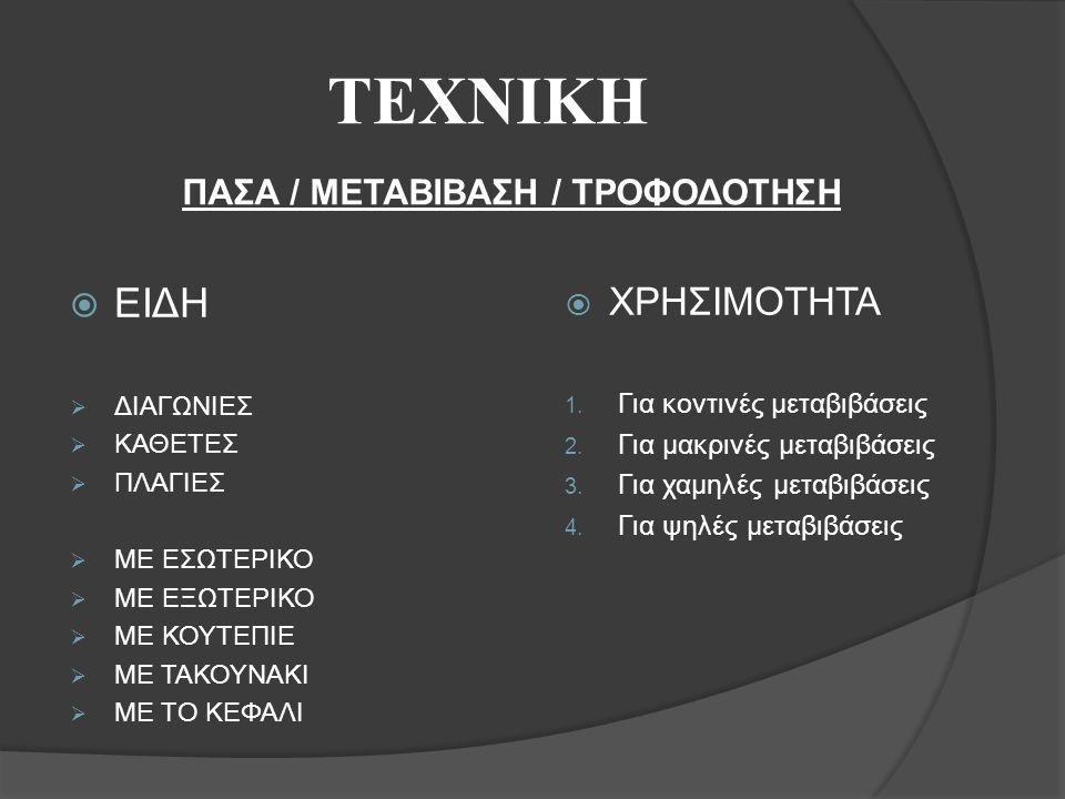 ΠΑΣΑ / ΜΕΤΑΒΙΒΑΣΗ / ΤΡΟΦΟΔΟΤΗΣΗ