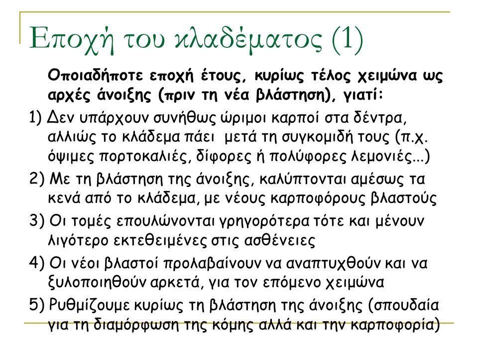 Εποχή του κλαδέματος (1)
