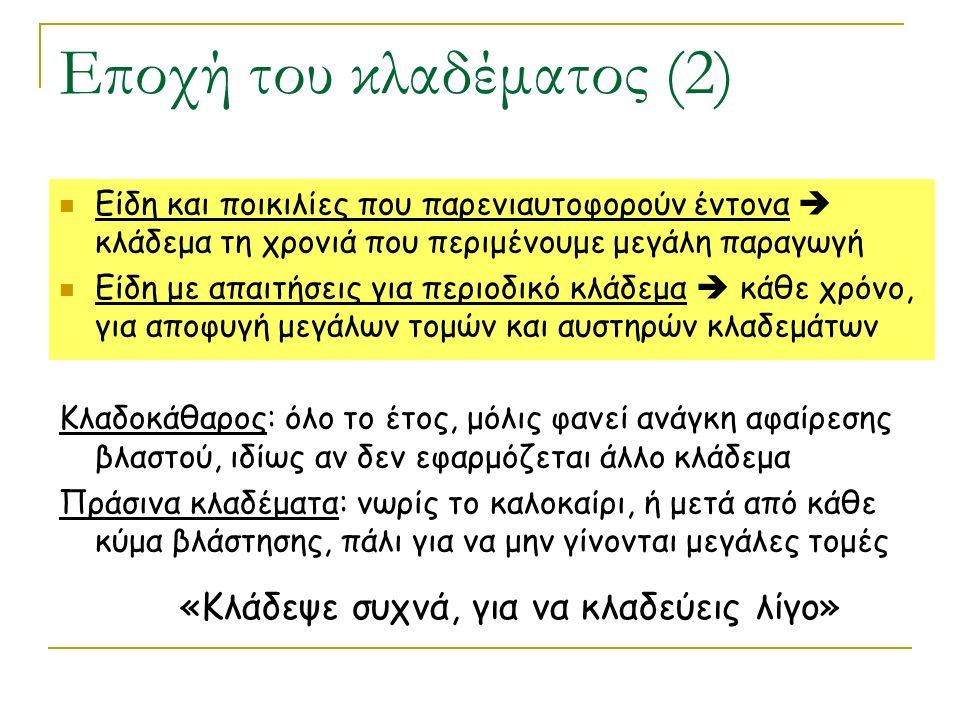 Εποχή του κλαδέματος (2)