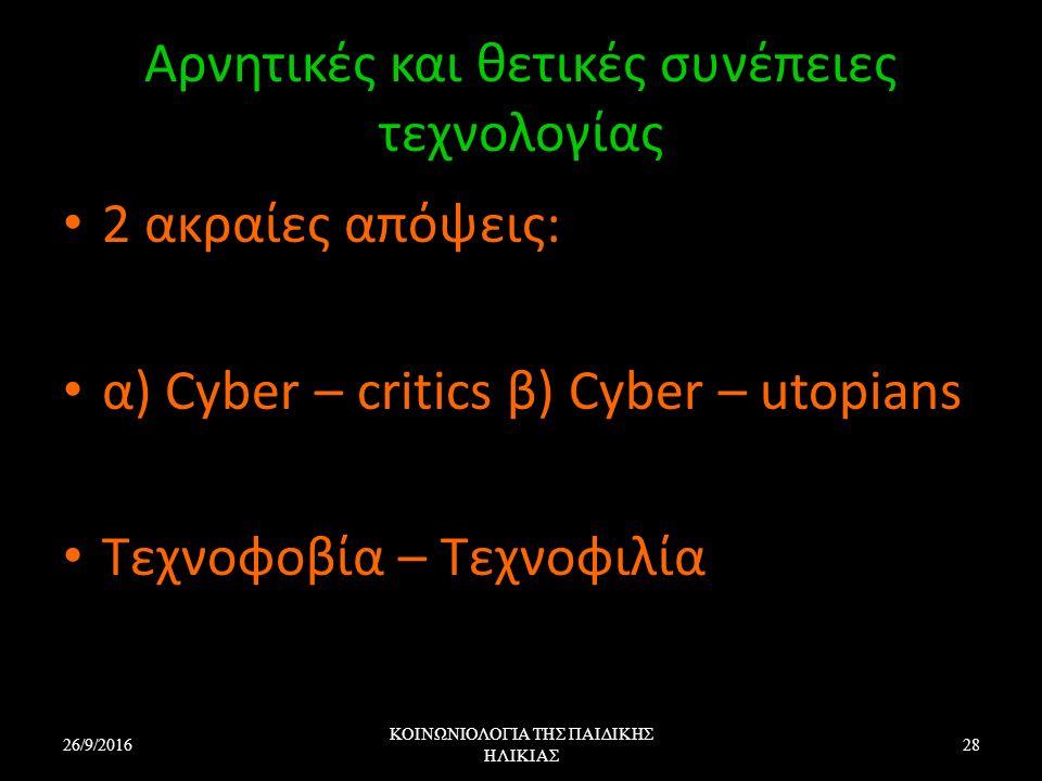 Αρνητικές και θετικές συνέπειες τεχνολογίας