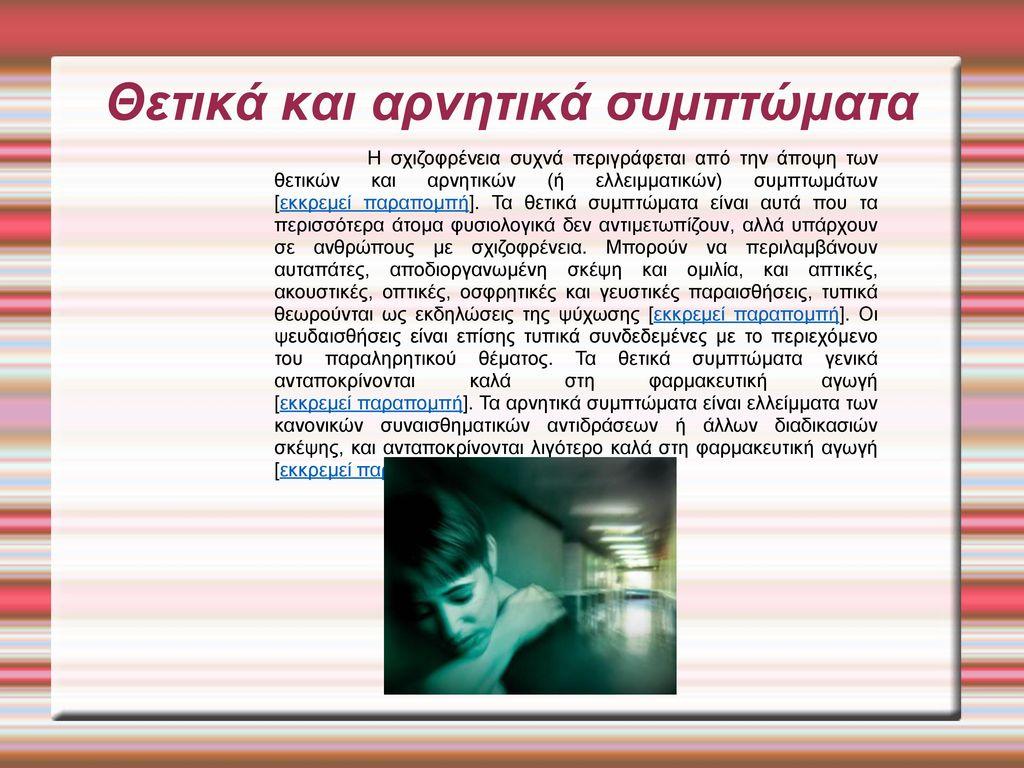 Θετικά και αρνητικά συμπτώματα