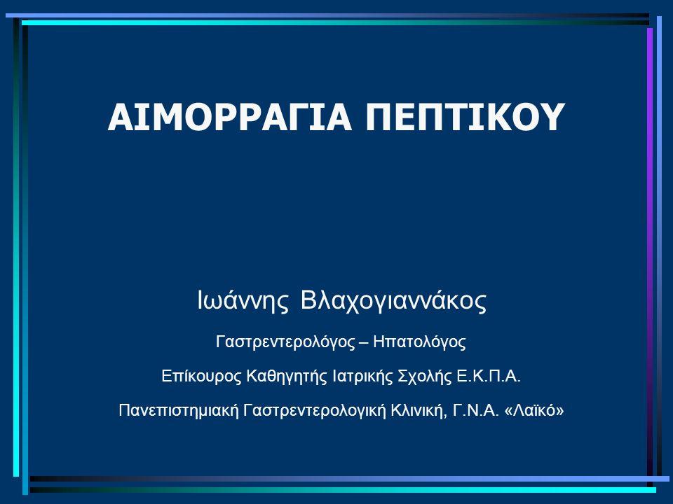 ΑΙΜΟΡΡΑΓΙΑ ΠΕΠΤΙΚΟΥ Ιωάννης Βλαχογιαννάκος