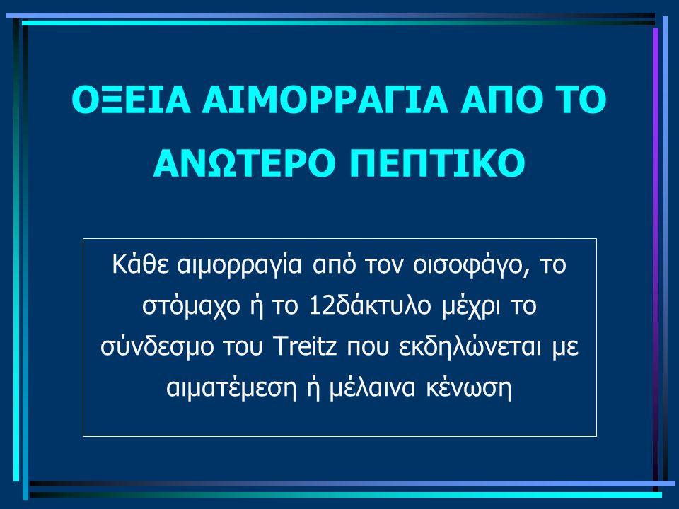 ΟΞΕΙΑ ΑΙΜΟΡΡΑΓΙΑ ΑΠΟ ΤΟ ΑΝΩΤΕΡΟ ΠΕΠΤΙΚΟ