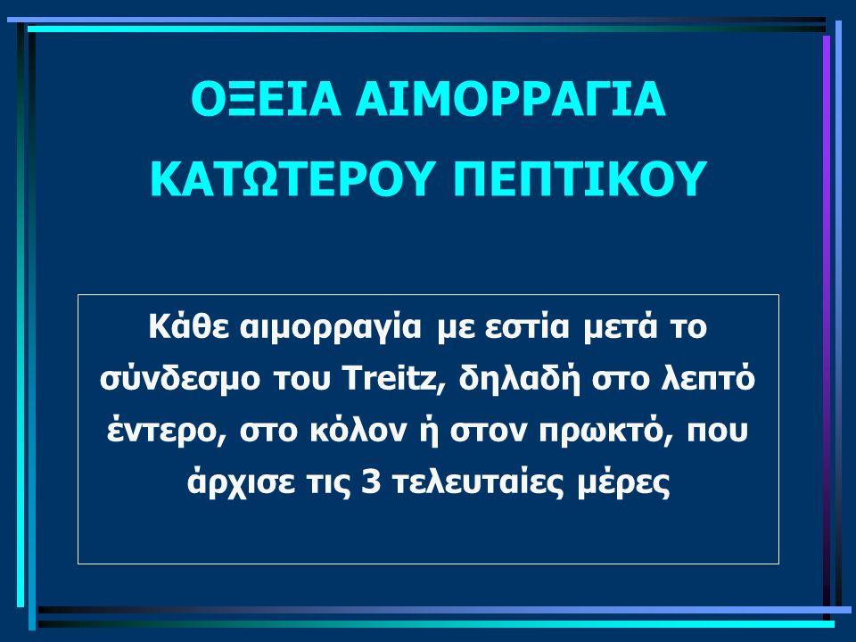 ΟΞΕΙΑ ΑΙΜΟΡΡΑΓΙΑ ΚΑΤΩΤΕΡΟΥ ΠΕΠΤΙΚΟΥ