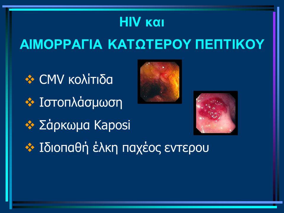 HIV και ΑΙΜΟΡΡΑΓΙΑ ΚΑΤΩΤΕΡΟΥ ΠΕΠΤΙΚΟΥ