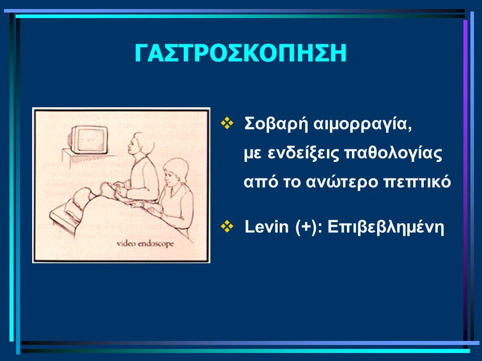 ΓΑΣΤΡΟΣΚΟΠΗΣΗ Σοβαρή αιμορραγία, με ενδείξεις παθολογίας