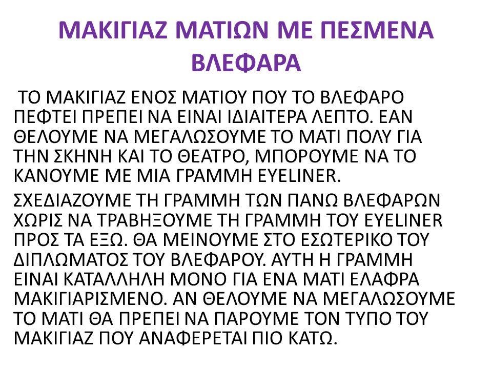 ΜΑΚΙΓΙΑΖ ΜΑΤΙΩΝ ΜΕ ΠΕΣΜΕΝΑ ΒΛΕΦΑΡΑ