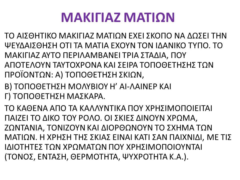 ΜΑΚΙΓΙΑΖ ΜΑΤΙΩΝ