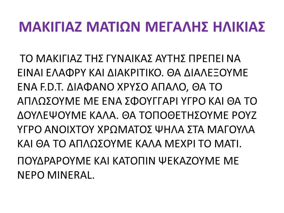 ΜΑΚΙΓΙΑΖ ΜΑΤΙΩΝ ΜΕΓΑΛΗΣ ΗΛΙΚΙΑΣ