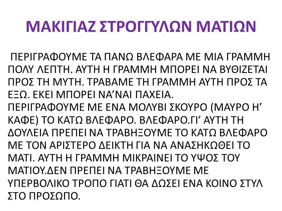 ΜΑΚΙΓΙΑΖ ΣΤΡΟΓΓΥΛΩΝ ΜΑΤΙΩΝ