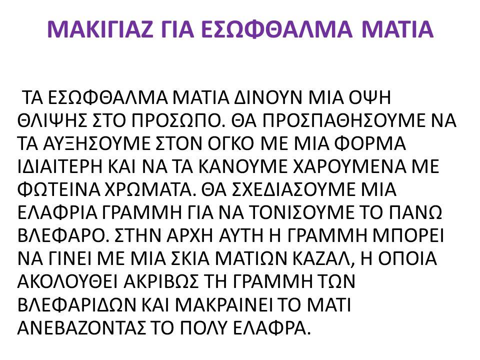ΜΑΚΙΓΙΑΖ ΓΙΑ ΕΣΩΦΘΑΛΜΑ ΜΑΤΙΑ