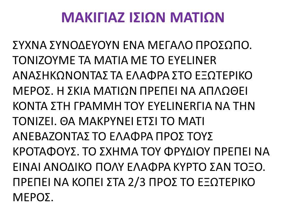 ΜΑΚΙΓΙΑΖ ΙΣΙΩΝ ΜΑΤΙΩΝ