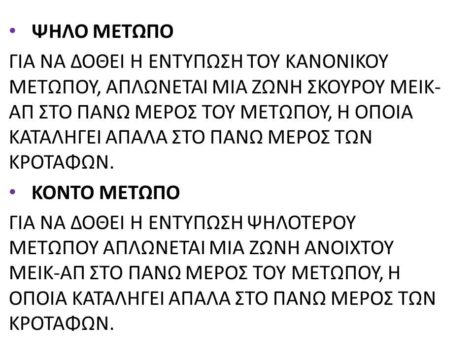 ΨΗΛΟ ΜΕΤΩΠΟ