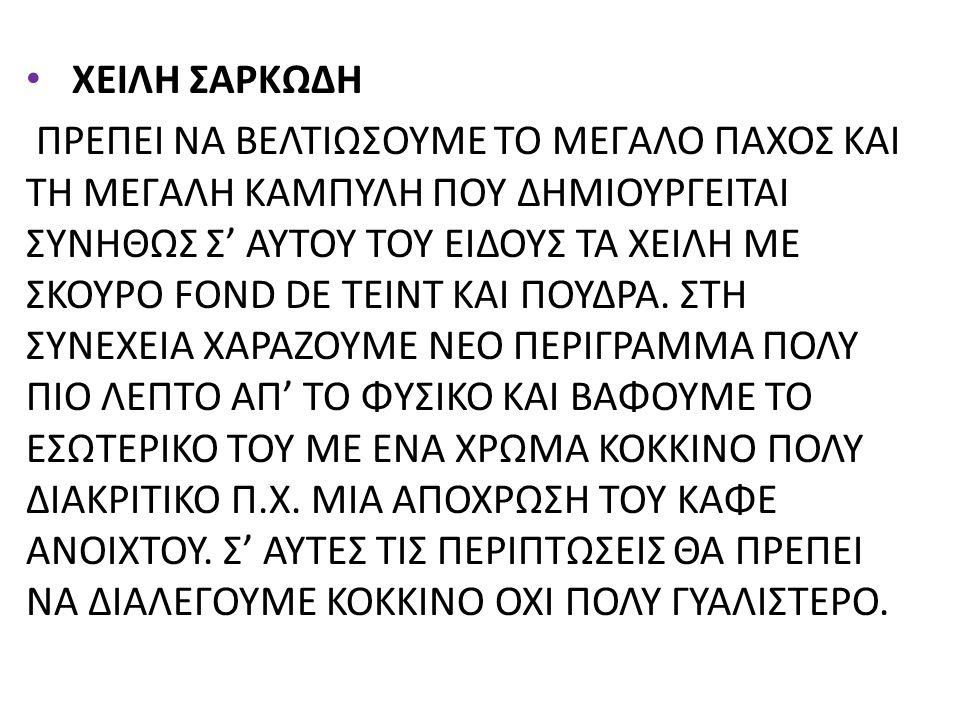 ΧΕΙΛΗ ΣΑΡΚΩΔΗ