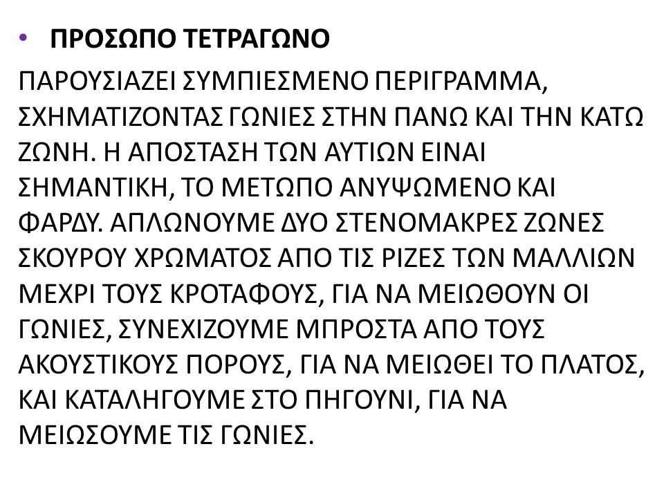 ΠΡΟΣΩΠΟ ΤΕΤΡΑΓΩΝΟ