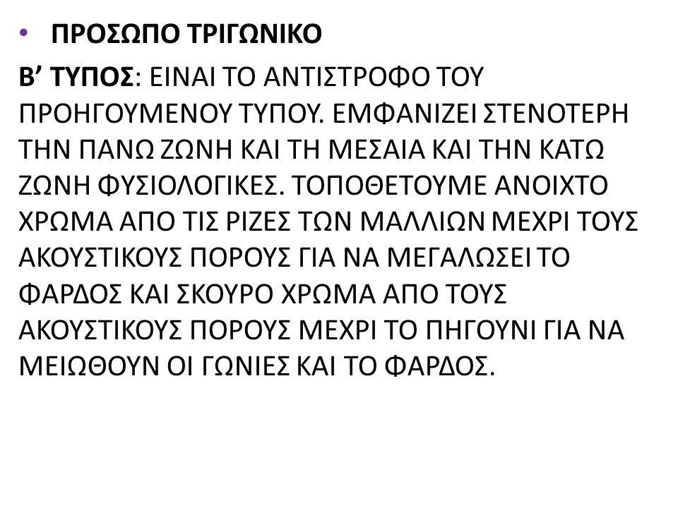 ΠΡΟΣΩΠΟ ΤΡΙΓΩΝΙΚΟ