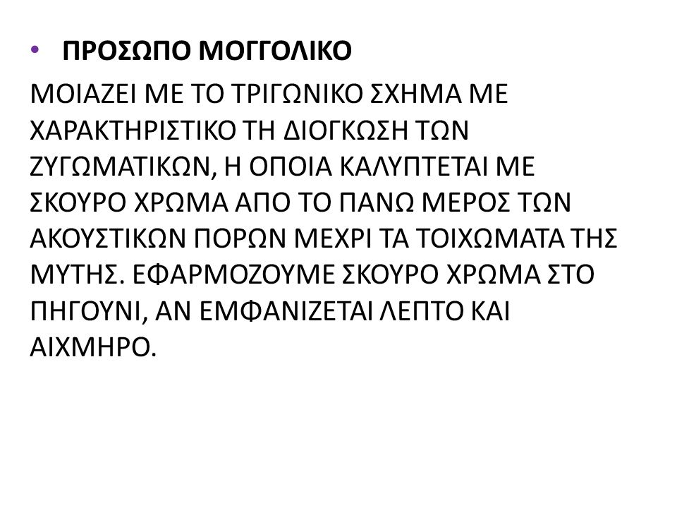 ΠΡΟΣΩΠΟ ΜΟΓΓΟΛΙΚΟ