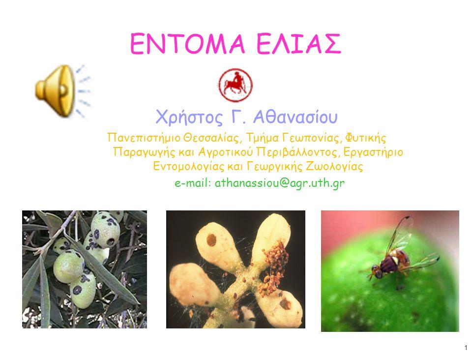 e-mail: athanassiou@agr.uth.gr