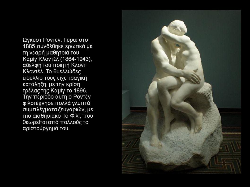 Ωγκύστ Ροντέν. Γύρω στο 1885 συνδέθηκε ερωτικά με τη νεαρή μαθήτριά του Καμίγ Κλοντέλ (1864-1943), αδελφή του ποιητή Κλοντ Κλοντέλ. Το θυελλώδες ειδύλλιό τους είχε τραγική κατάληξη, με την κρίση τρέλας της Καμίγ το 1896. Την περίοδο αυτή ο Ροντέν φιλοτέχνησε πολλά γλυπτά συμπλέγματα ζευγαριών, με πιο αισθησιακό Το Φιλί, που θεωρείται από πολλούς το αριστούργημά του.