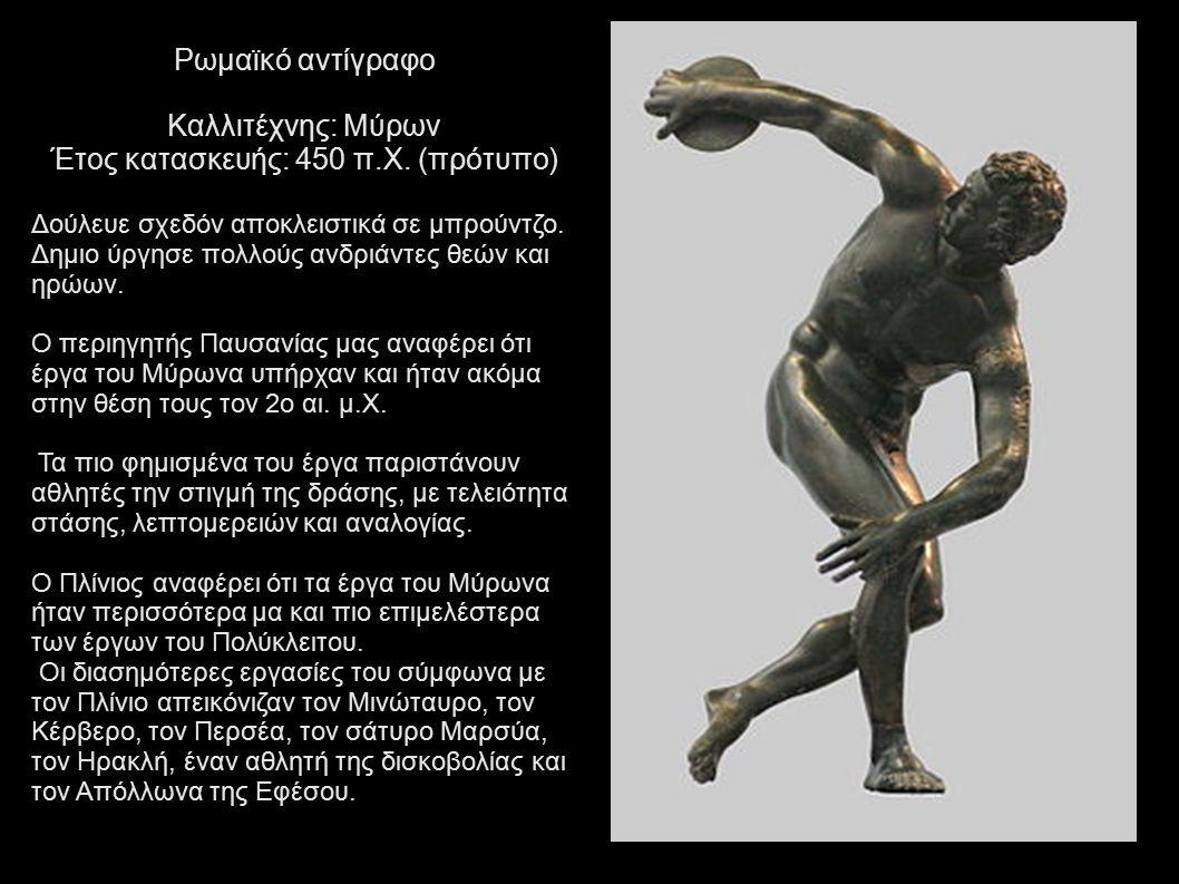 Έτος κατασκευής: 450 π.Χ. (πρότυπο)