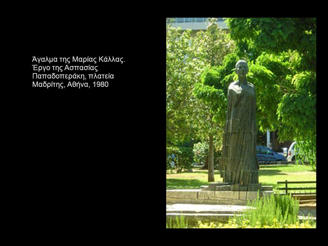 Άγαλμα της Μαρίας Κάλλας