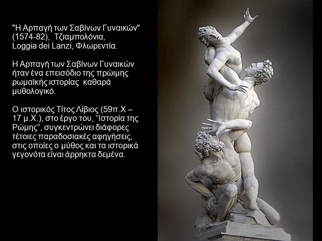 Η Αρπαγή των Σαβίνων Γυναικών (1574-82), Τζιαμπολόνια,