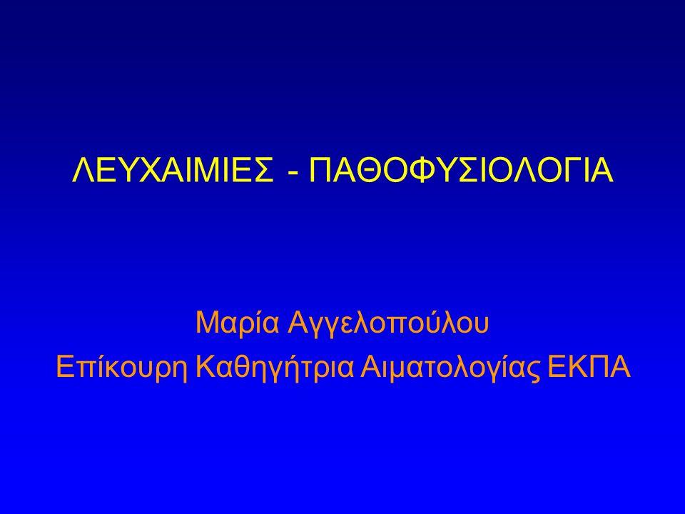 ΛΕΥΧΑΙΜΙΕΣ - ΠΑΘΟΦΥΣΙΟΛΟΓΙΑ