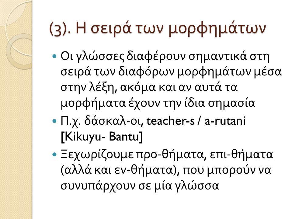 (3). Η σειρά των μορφημάτων