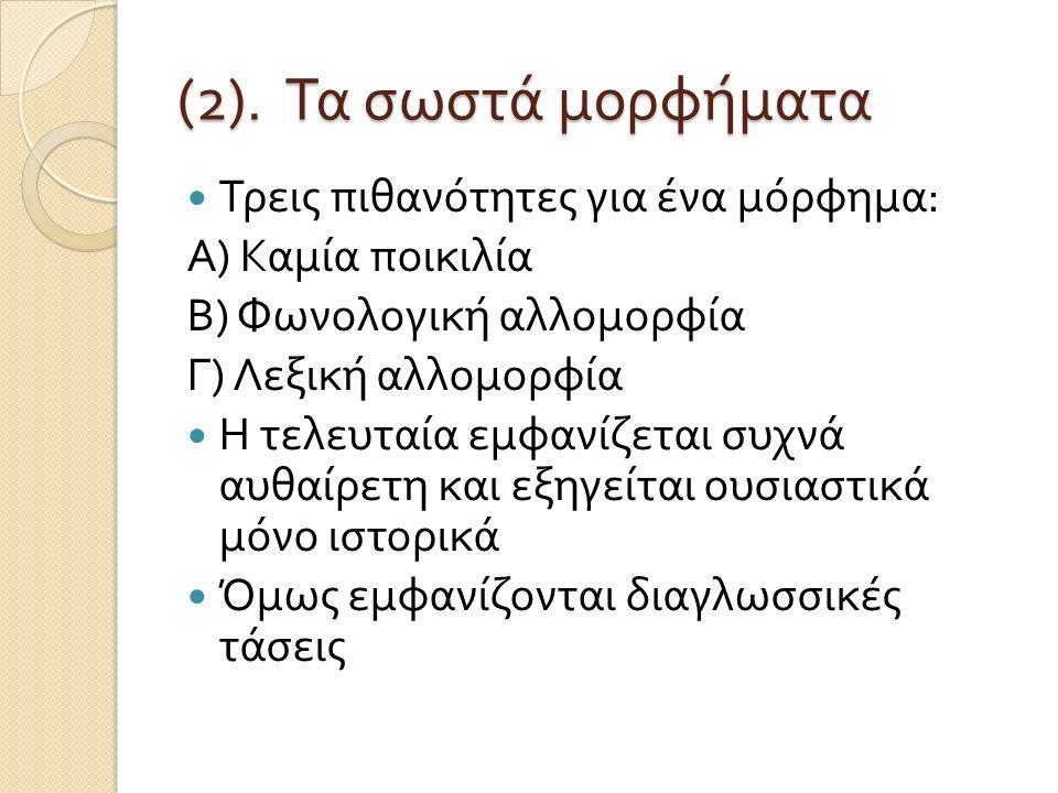(2). Τα σωστά μορφήματα Τρεις πιθανότητες για ένα μόρφημα: